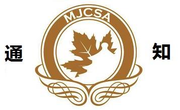Logo-notice-mjcsa-1